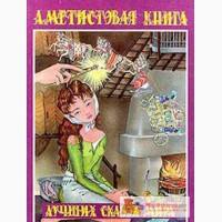 Золотая книга лучших сказок мира в Красноярске
