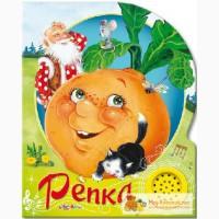 Книжки для малышей Репка и Утенок