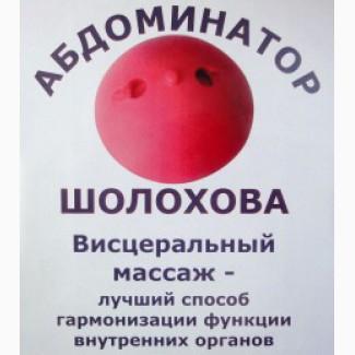 Тренажер Абдоминатор Шолохова для лечения бесплодия, простатита, правки живота