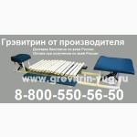 Тренажер Грэвитрин-комфорт плюс Вибро купить для лечения позвоночника и массажа спины дома