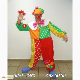 Клоун Клепа на праздник детям