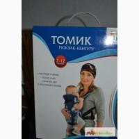 Рюкзак-кенгуру Томик Томик в Ставрополе
