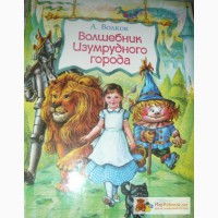 Книга «Волшебник Изумрудного города» из-во Астрель в Новокузнецке