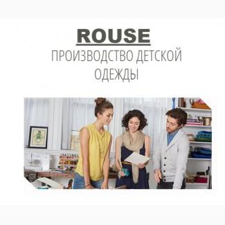 Интернет-магазин детской одежды в Москве «ROUSE»