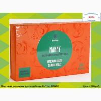 Greenway - Пластины для стирки детского белья BioTrim NANNY