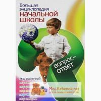 Большую энциклопедию начальной школы в Новокузнецке