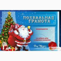 Письмо от Дедушки Мороза в Ижевске