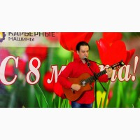 Организация корпоративного мероприятия - 8 марта Красноярск