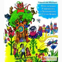 Книга Сказка в Екатеринбурге