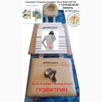Тренажер Грэвитрин-комфорт плюс: Вибро+Фри (ОРТО) для массажа спины цена, купить домой