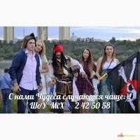 Праздники от ШоУ MiX