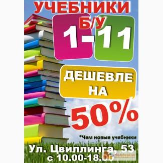 Учебники 1, 2, 3, 4 классы, б/у и новые + рабочие тетради Магазин учебников в Челябинске