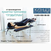 Лечение радикулита на тренажере Грэвитрин в домашних условиях цена