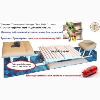 Остеохондроз позвоночника лечение в домашних условиях на тренажере Грэвитрин купить-цена