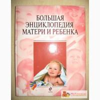 Новая Большая энциклопедия матери и ребе в Самаре