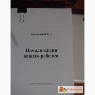Комаровский е.о.начало жизни вашего ребе в Калининграде