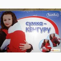 Сумка - переноска BIMBO в Омске