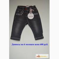 Джинсы To Be Too To Be Too в Москве