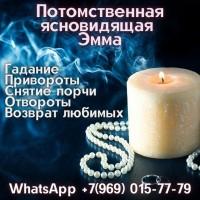 Помощь ясновидящей Москва