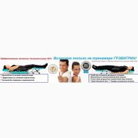 ТренажерГрэвитрин-Комфорт плюскупить-заказать для лечения остеохондроза позвоночника