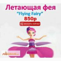 Летающие феи в Ленинске-Кузнецком
