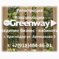 Greenway - приглашение в бизнес
