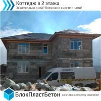 Быстровозводимые дома из панелей полистиролбетона