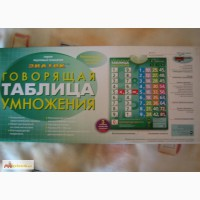 Говорящая таблица умножения в Москве
