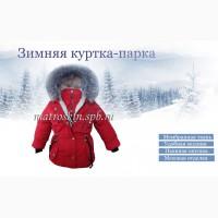 Детская зимняя куртка-парка