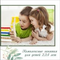 Комплексное развитие детей 2 - 4 лет в детском клубе «шУМелки»
